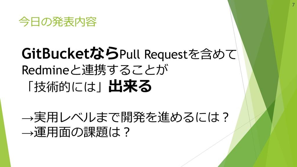 今⽇の発表内容 7 GitBucketならPull Requestを含めて Redmineと連...