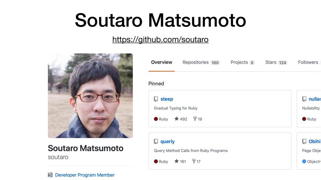 Soutaro Matsumoto https://github.com/soutaro