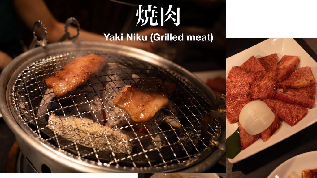 ম Yaki Niku (Grilled meat)