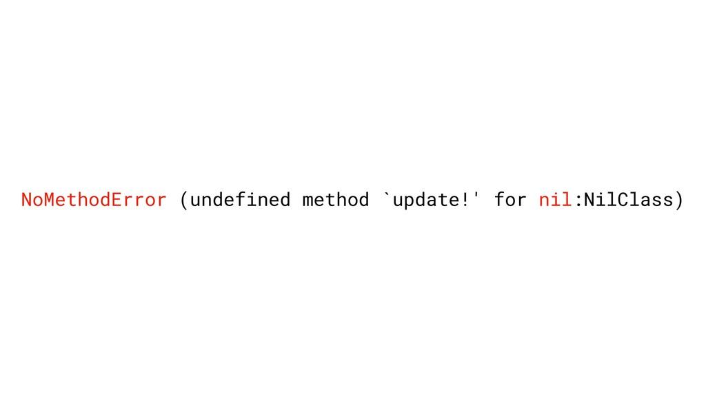 NoMethodError (undefined method `update!' for n...