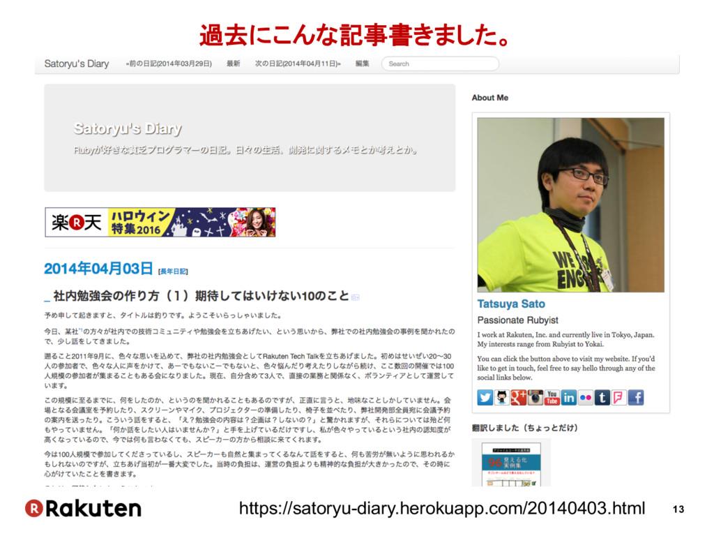 13 過去にこんな記事書きました。 https://satoryu-diary.herokua...