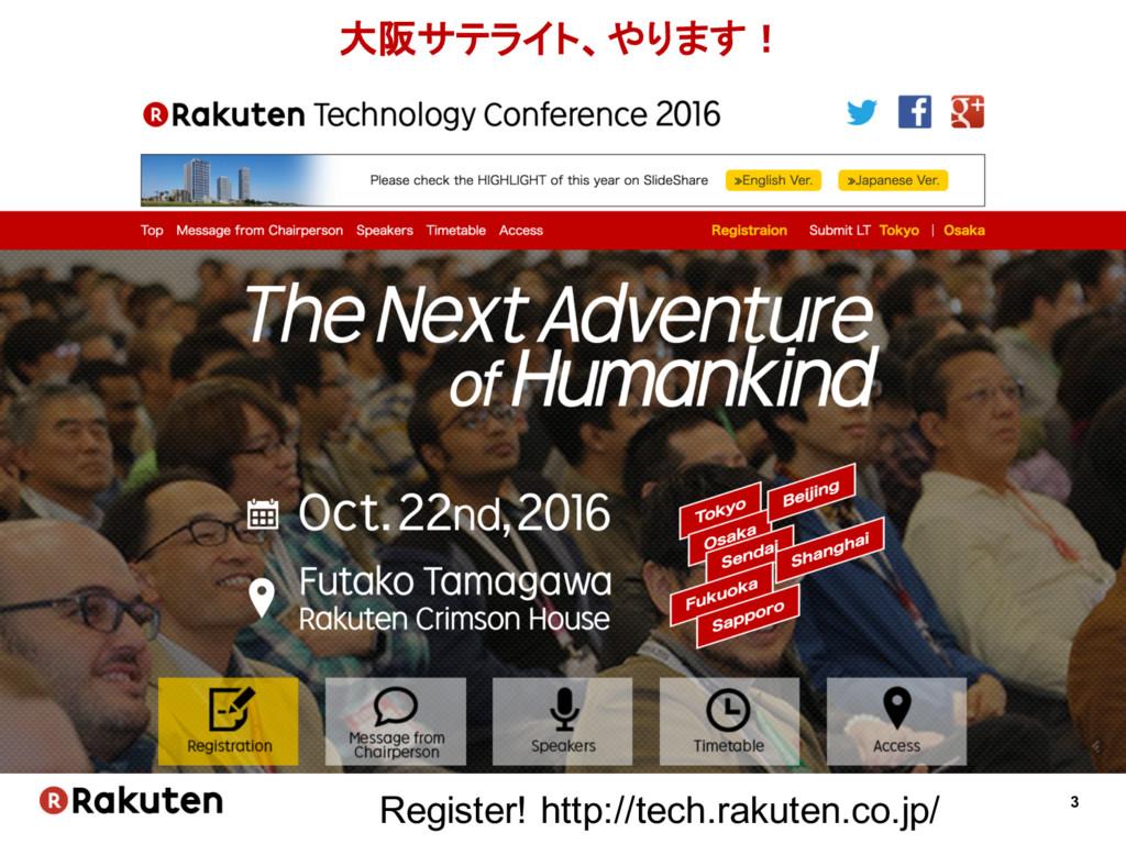 3 大阪サテライト、やります! Register! http://tech.rakuten.c...
