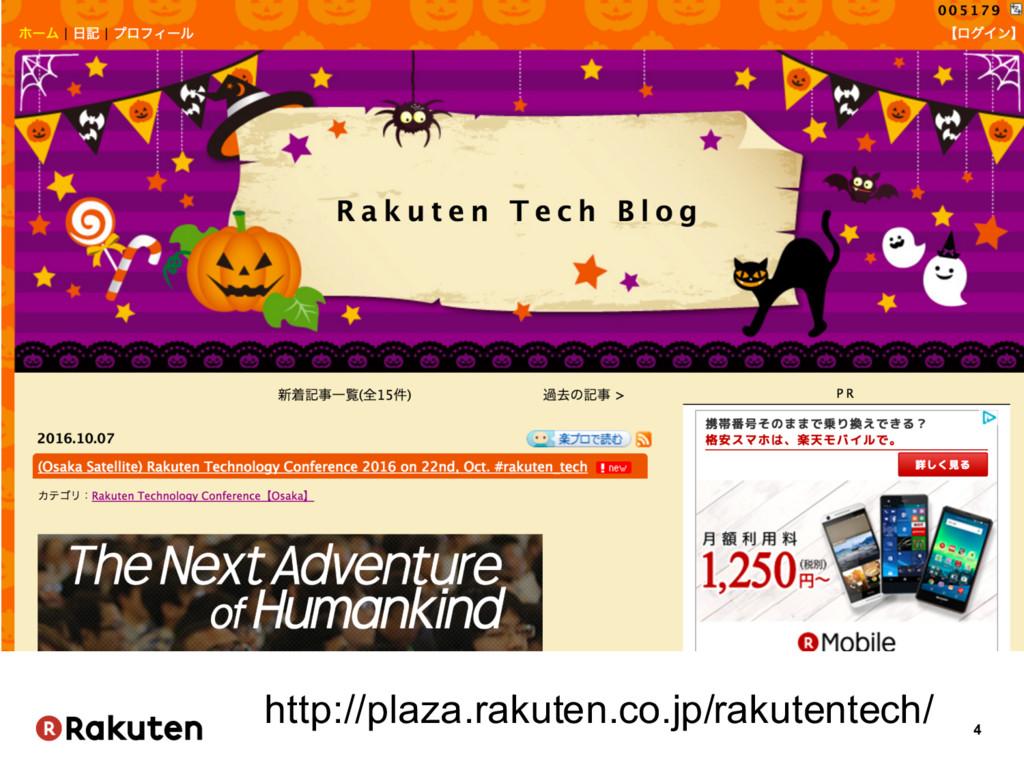 4 http://plaza.rakuten.co.jp/rakutentech/