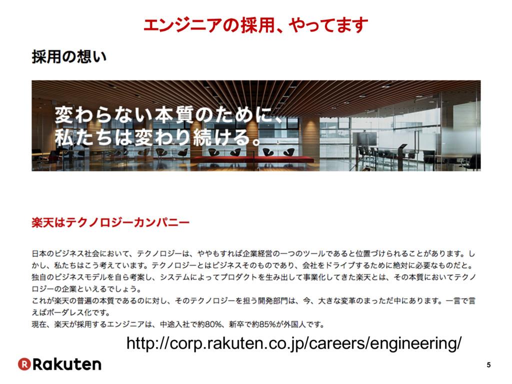 5 エンジニアの採用、やってます http://corp.rakuten.co.jp/care...