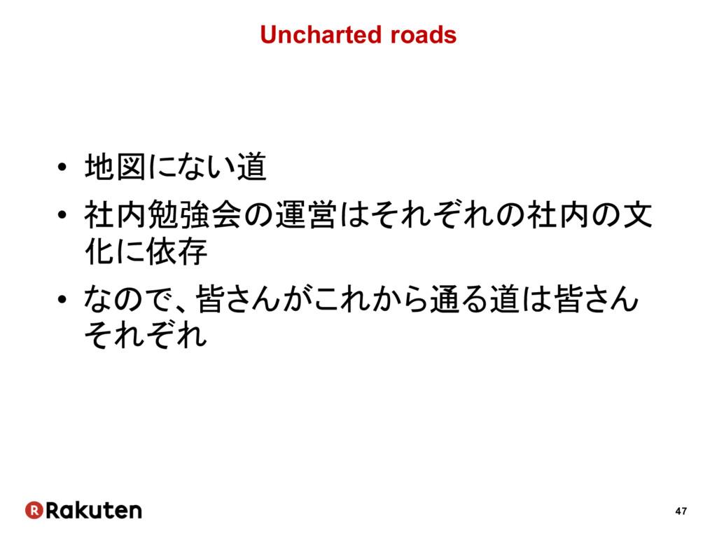 47 Uncharted roads • 地図にない道 • 社内勉強会の運営はそれぞれの社内の...