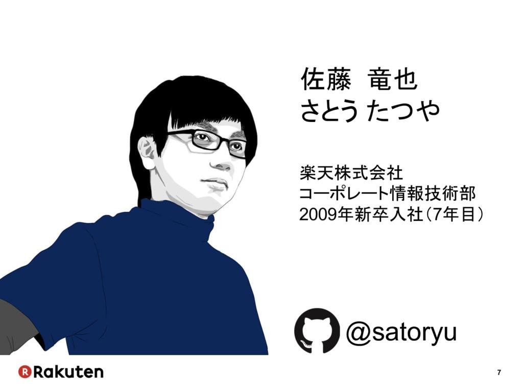 7 佐藤 竜也 さとう たつや @satoryu 楽天株式会社 コーポレート情報技術部 200...