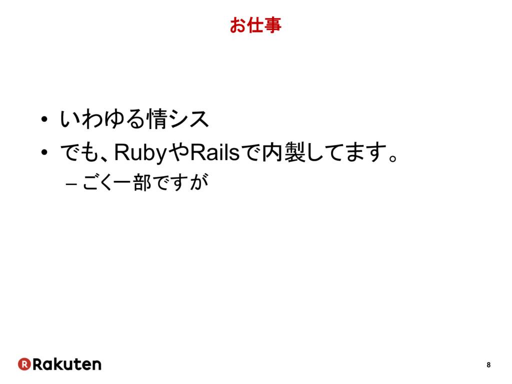 8 お仕事 • いわゆる情シス • でも、RubyやRailsで内製してます。 – ごく一部で...