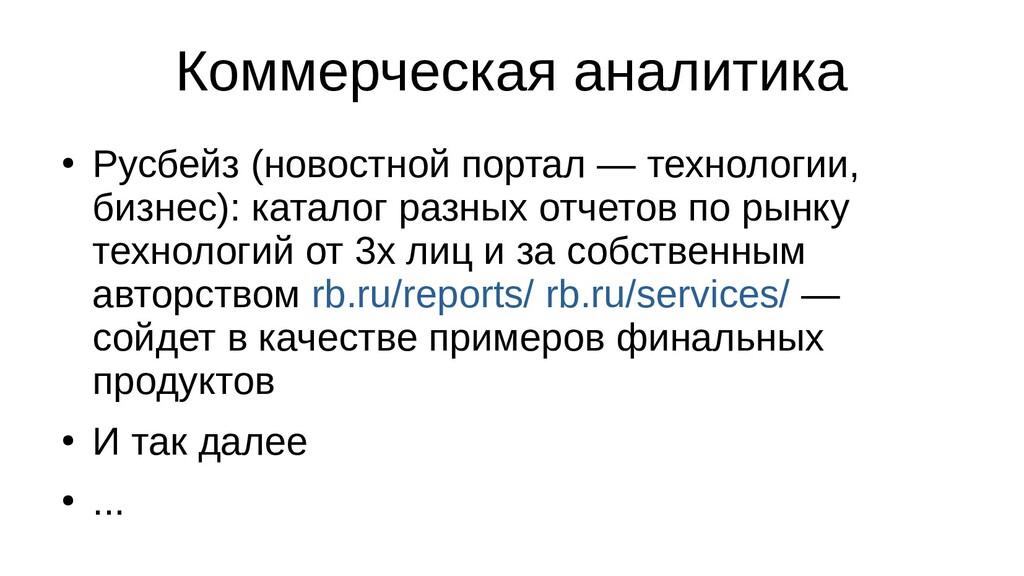 Коммерческая аналитика ● Русбейз (новостной пор...