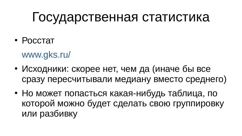 Государственная статистика ● Росстат www.gks.ru...