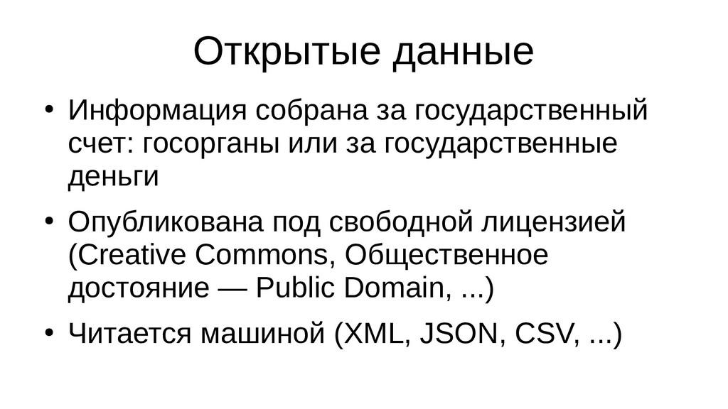 Открытые данные ● Информация собрана за государ...