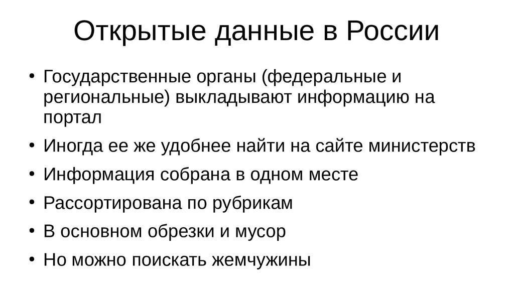 Открытые данные в России ● Государственные орга...