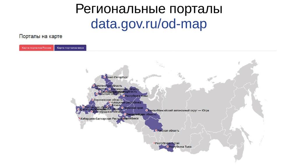 Региональные порталы data.gov.ru/od-map