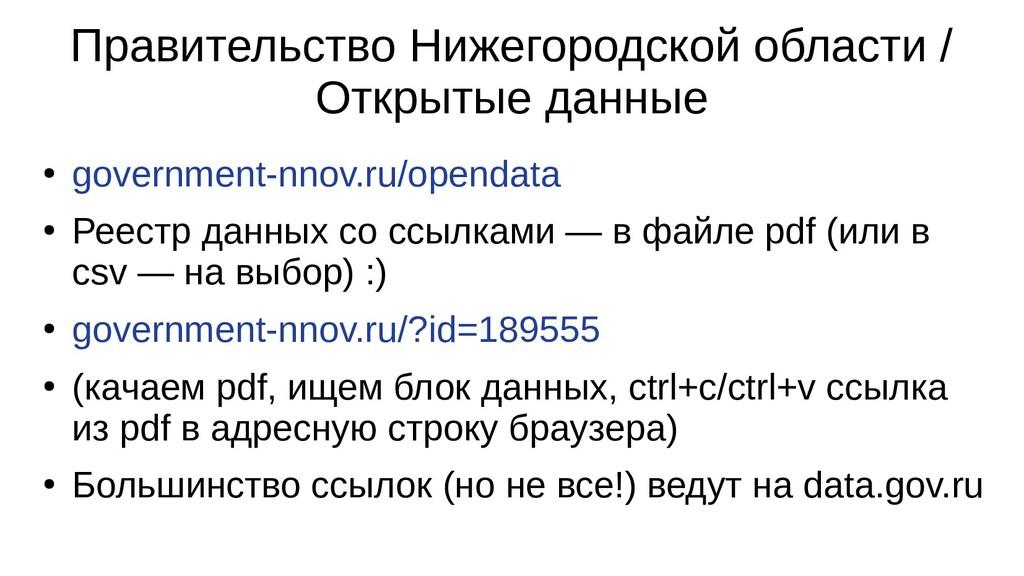 Правительство Нижегородской области / Открытые ...
