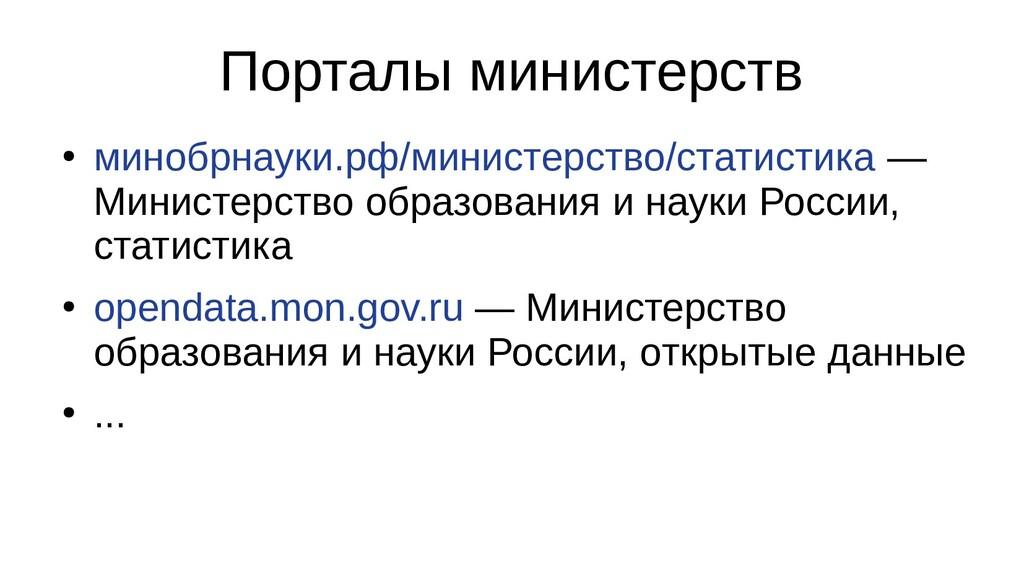 Порталы министерств ● минобрнауки.рф/министерст...