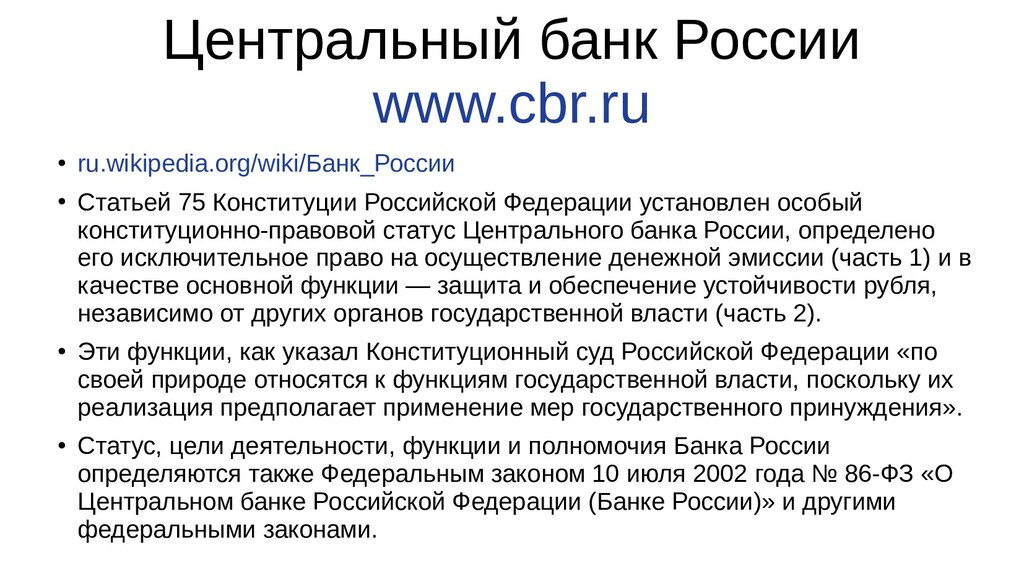 Центральный банк России www.cbr.ru ● ru.wikiped...