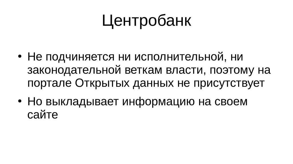 Центробанк ● Не подчиняется ни исполнительной, ...