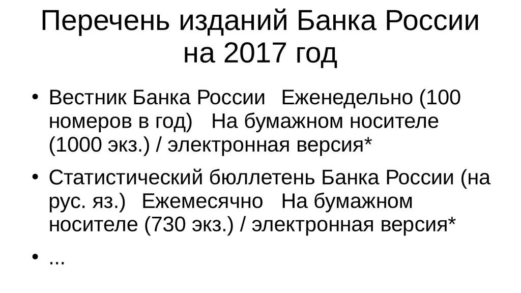 Перечень изданий Банка России на 2017 год ● Вес...