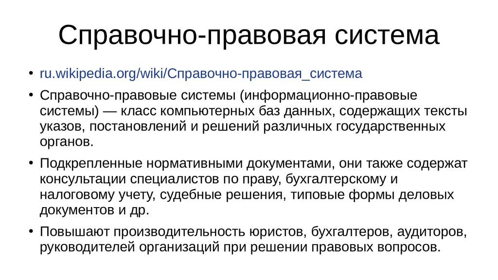 Справочно-правовая система ● ru.wikipedia.org/w...