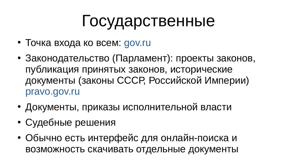 Государственные ● Точка входа ко всем: gov.ru ●...