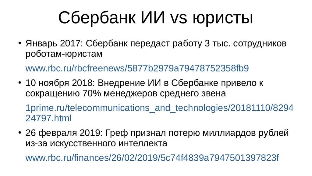 Сбербанк ИИ vs юристы ● Январь 2017: Сбербанк п...