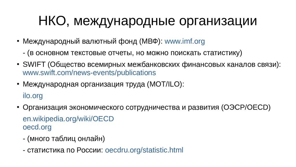 НКО, международные организации ● Международный ...