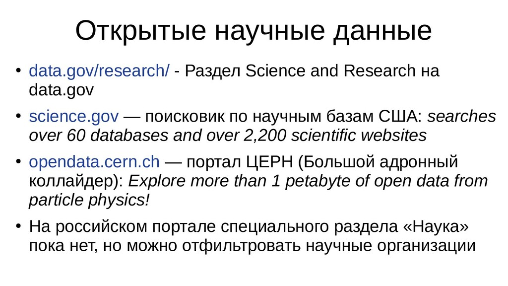 Открытые научные данные ● data.gov/research/ - ...