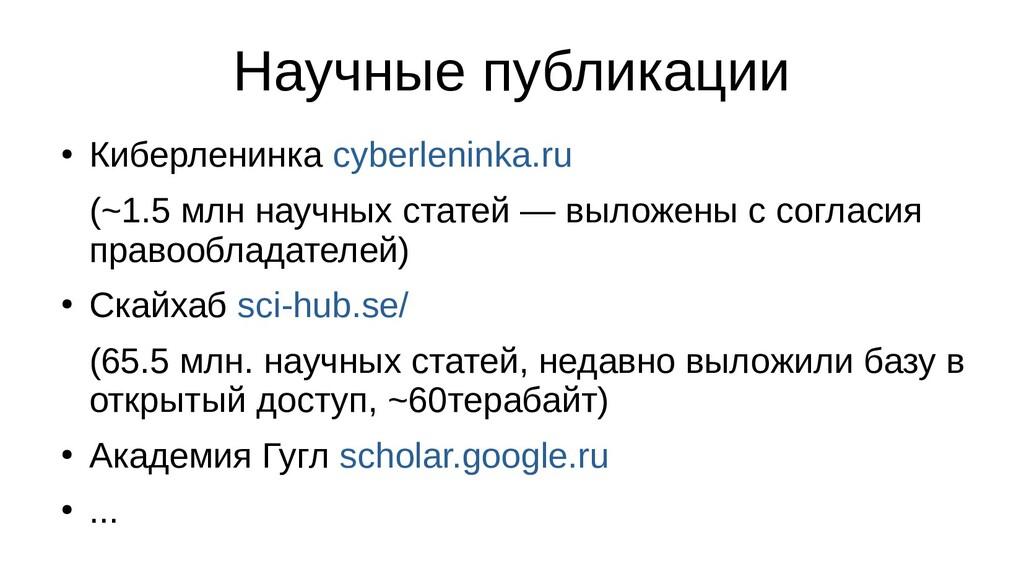 Научные публикации ● Киберленинка cyberleninka....