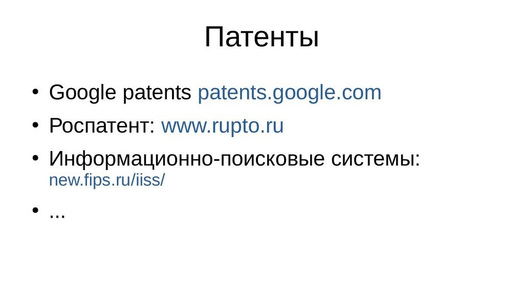 Патенты ● Google patents patents.google.com ● Р...