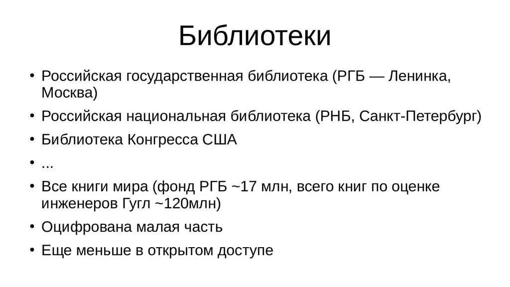 Библиотеки ● Российская государственная библиот...