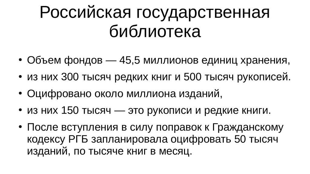 Российская государственная библиотека ● Объем ф...