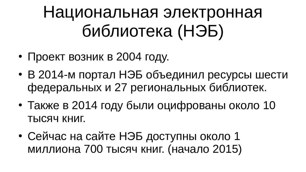 Национальная электронная библиотека (НЭБ) ● Про...