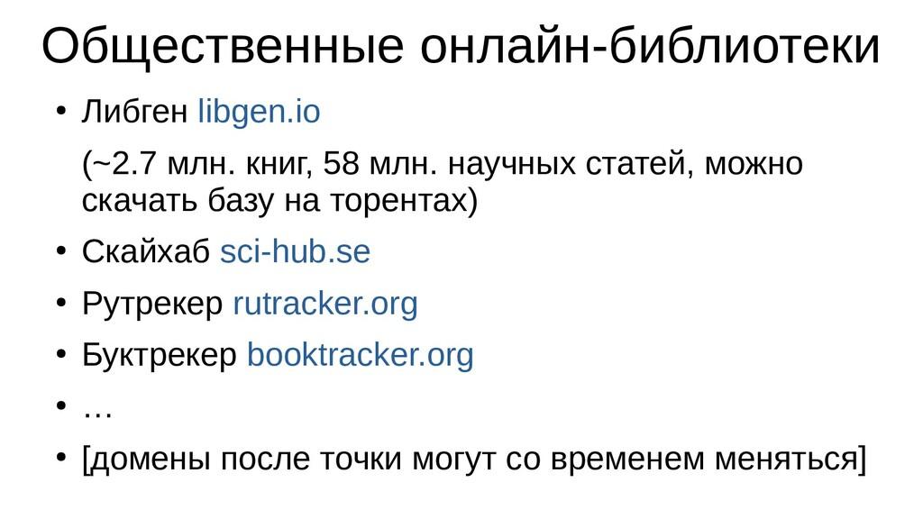 Общественные онлайн-библиотеки ● Либген libgen....