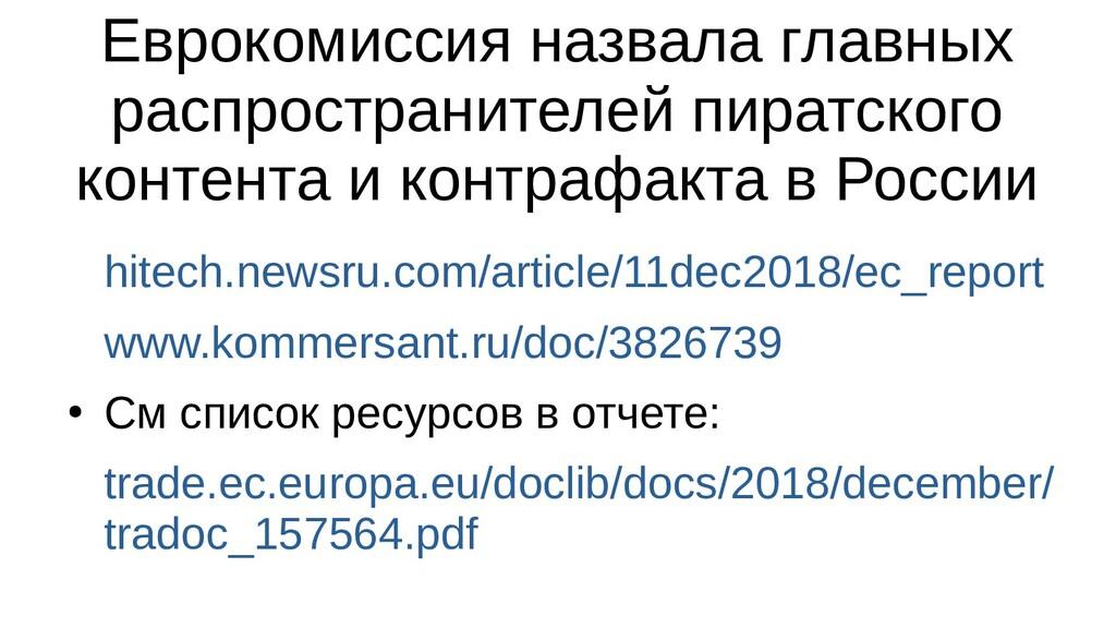 Еврокомиссия назвала главных распространителей ...