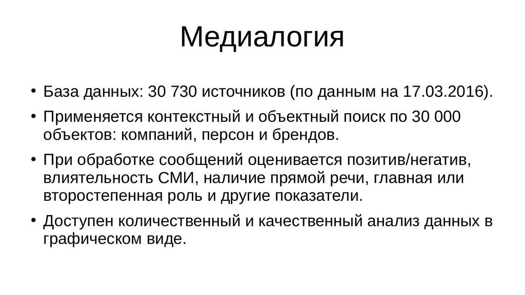 Медиалогия ● База данных: 30 730 источников (по...