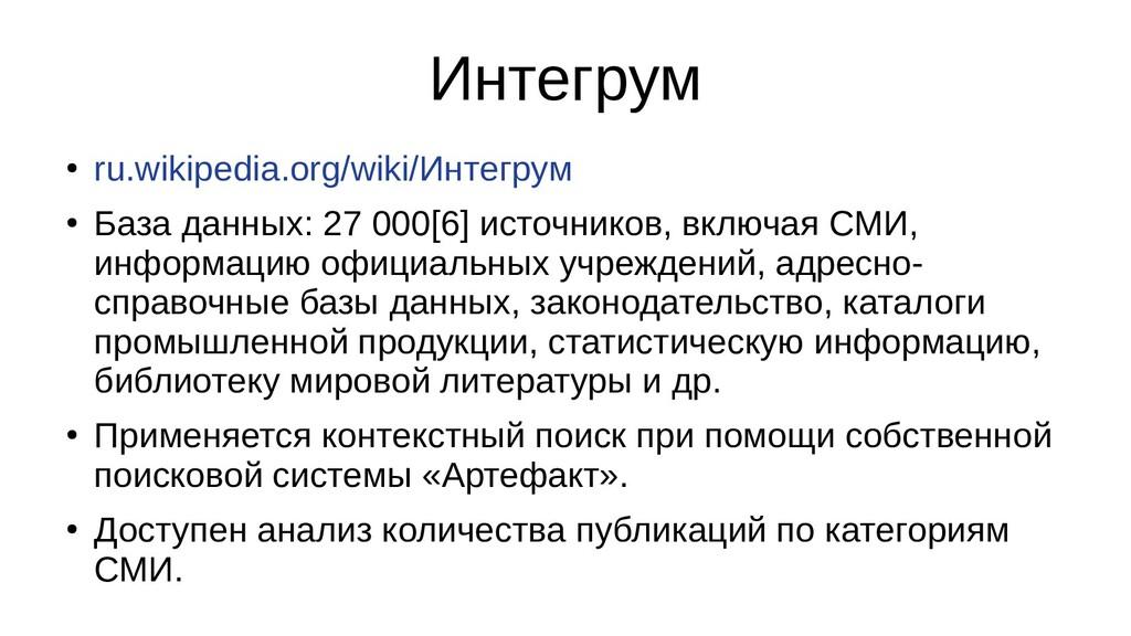 Интегрум ● ru.wikipedia.org/wiki/Интегрум ● Баз...