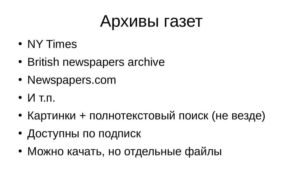 Архивы газет ● NY Times ● British newspapers ar...