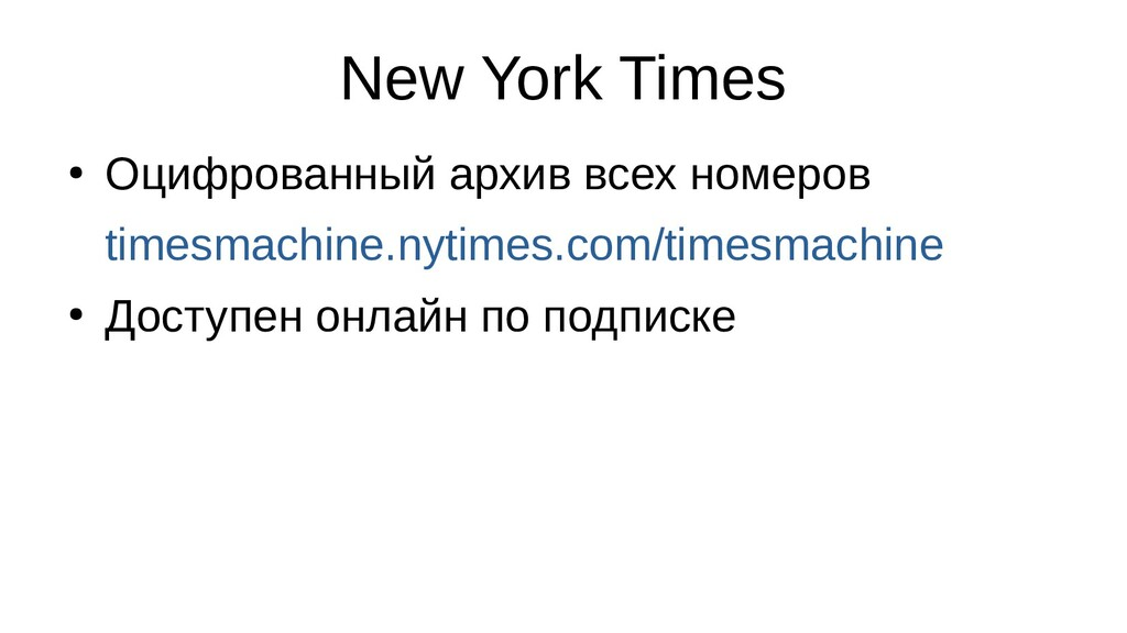 New York Times ● Оцифрованный архив всех номеро...