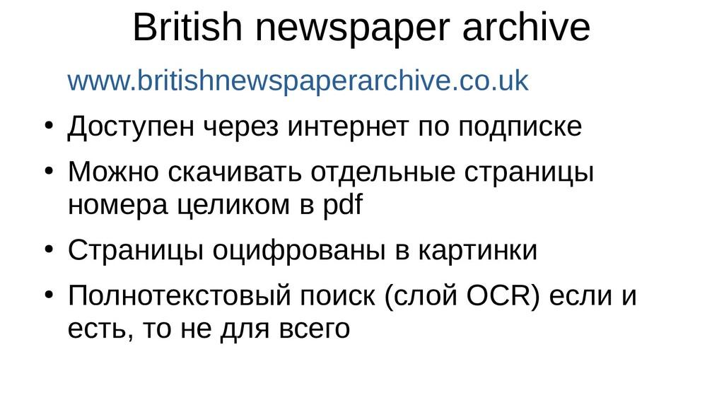 British newspaper archive www.britishnewspapera...