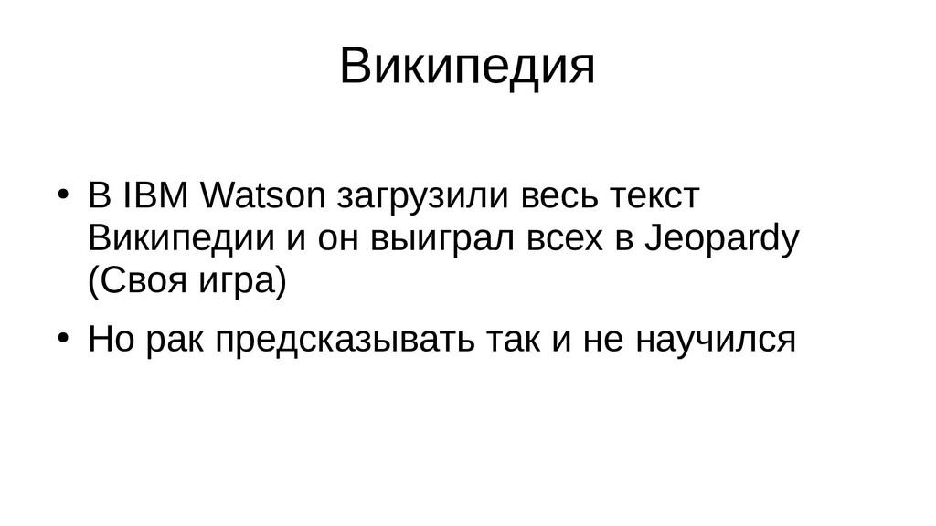 Википедия ● В IBM Watson загрузили весь текст В...