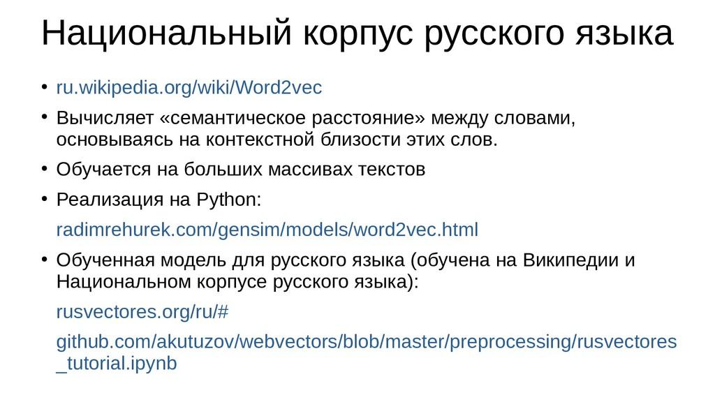 Национальный корпус русского языка ● ru.wikiped...