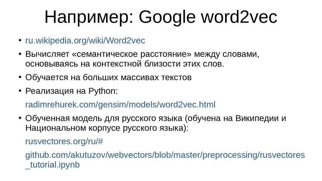 Например: Google word2vec ● ru.wikipedia.org/wi...