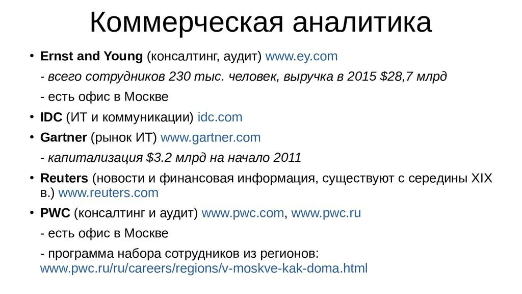 Коммерческая аналитика ● Ernst and Young (конса...