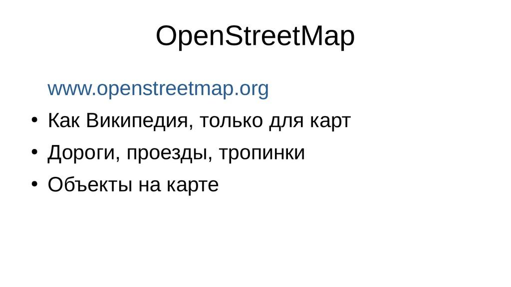OpenStreetMap www.openstreetmap.org ● Как Викип...