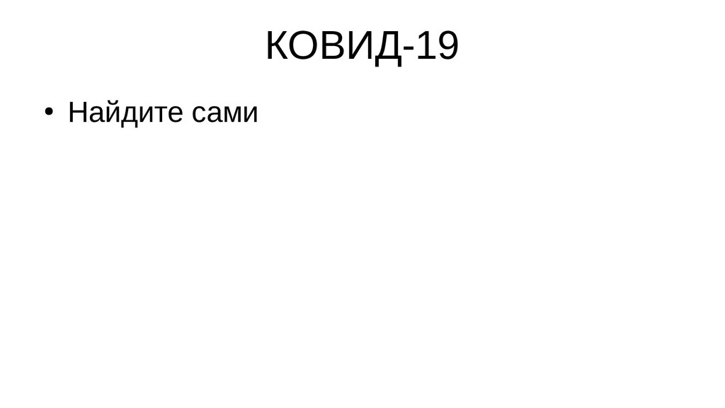 КОВИД-19 ● Найдите сами
