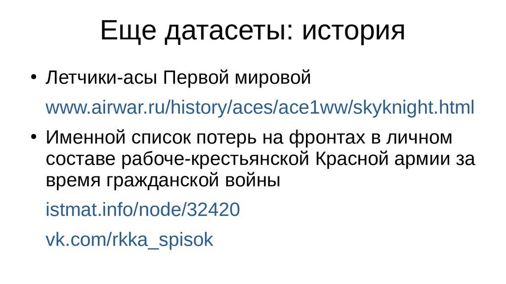 Еще датасеты: история ● Летчики-асы Первой миро...