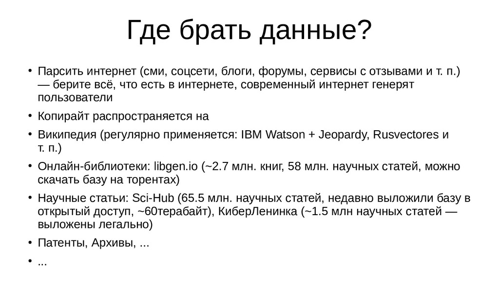Где брать данные? ● Парсить интернет (сми, соцс...