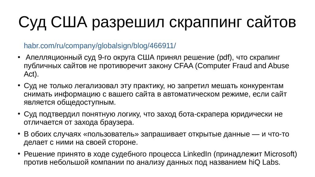 Суд США разрешил скраппинг сайтов habr.com/ru/c...
