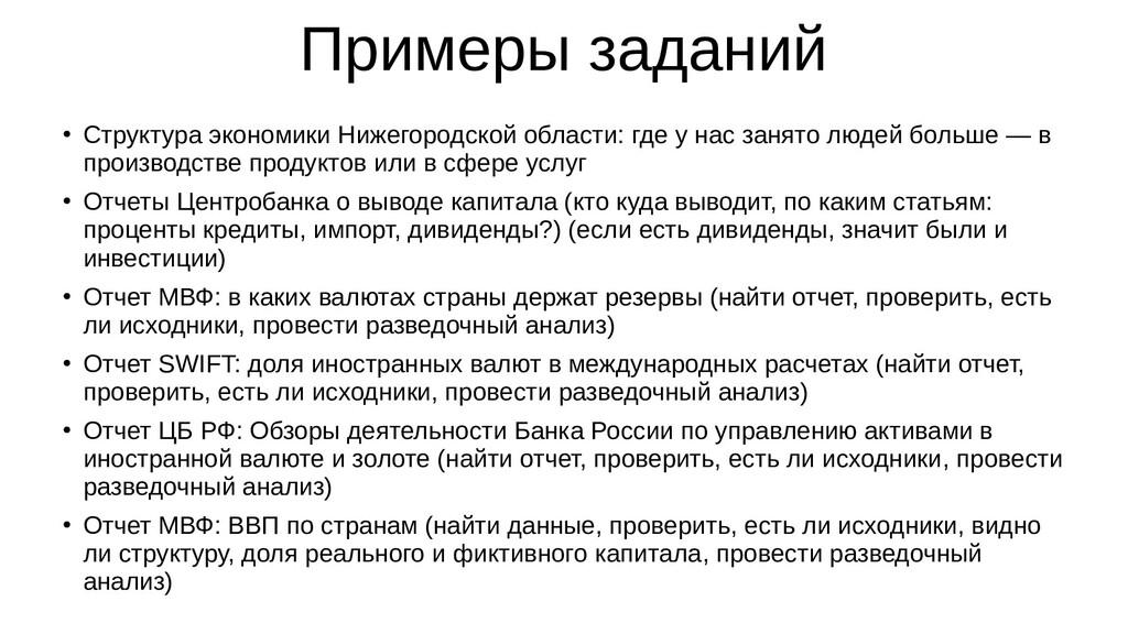 Примеры заданий ● Структура экономики Нижегород...