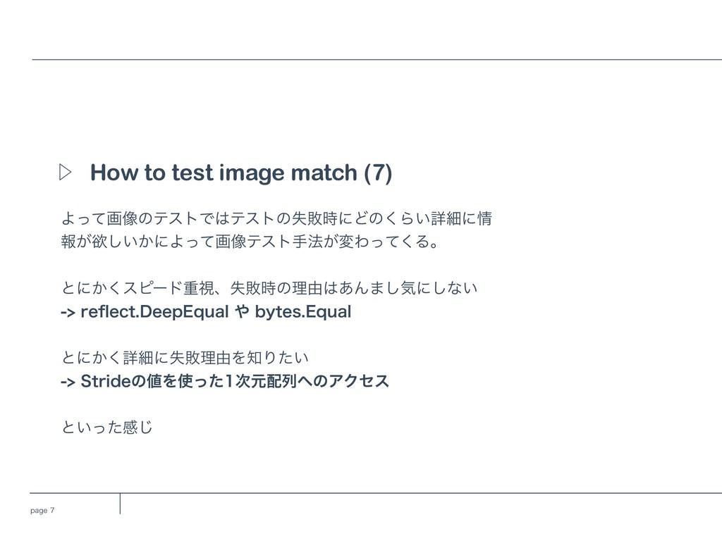 QBHF How to test image match (7) Ὂ Αͬͯը૾ͷςετͰ...