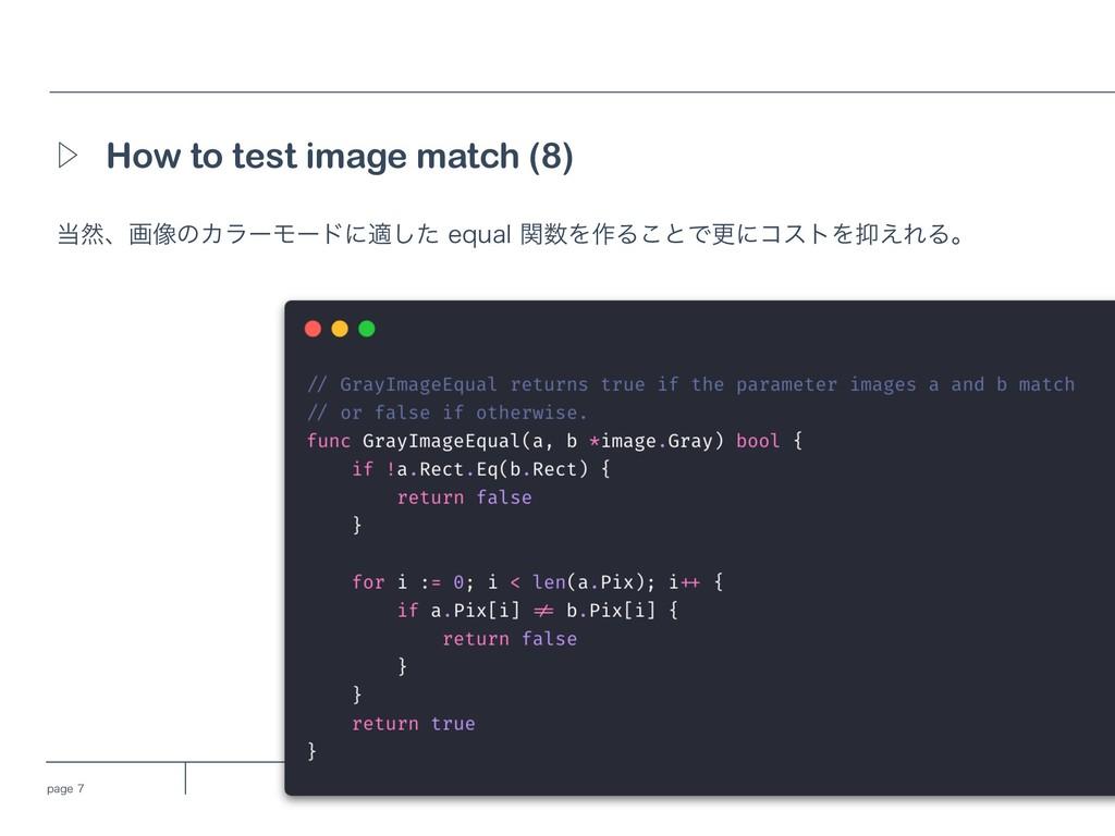 QBHF How to test image match (8) Ὂ વɺը૾ͷΧϥʔϞ...